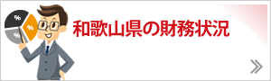 和歌山県の財務状況