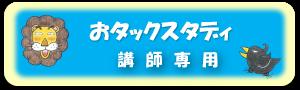 租税教室講師専用サイト「eラーニング(おタックスタディ)」