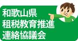和歌山県租税教育推進連絡協議会